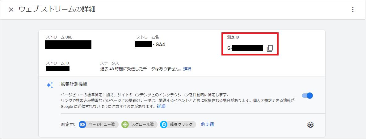 GA4の測定ID