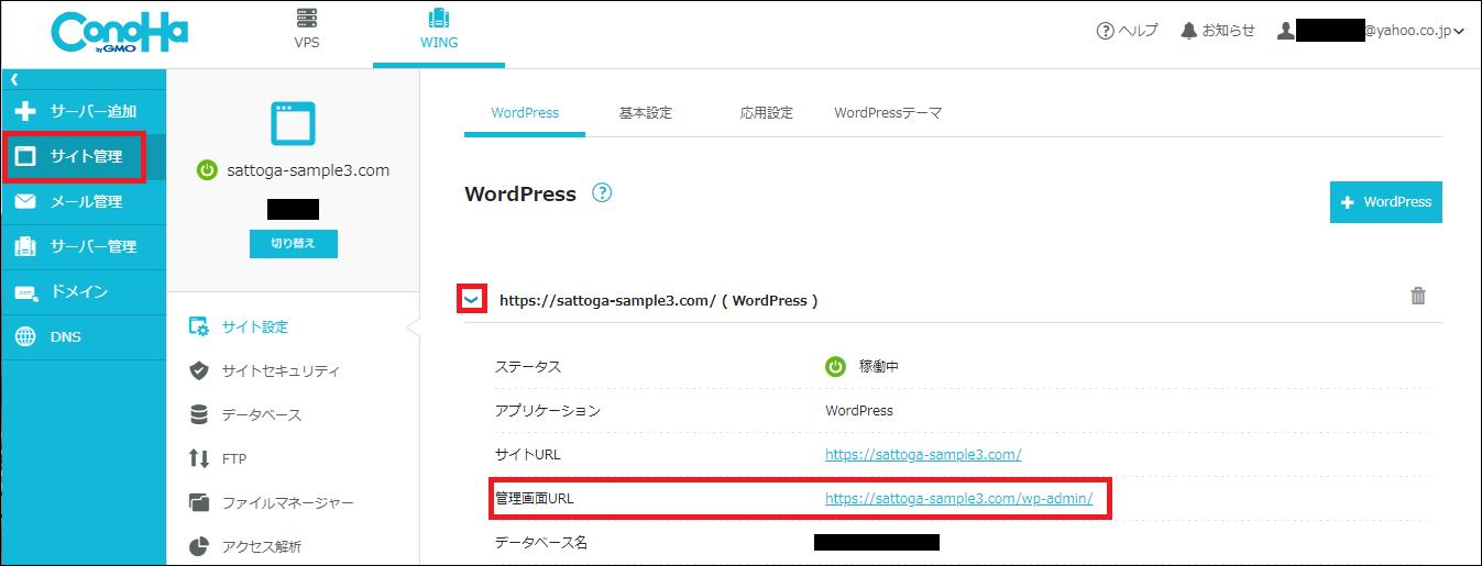 WordPressの管理画面URLへのリンク