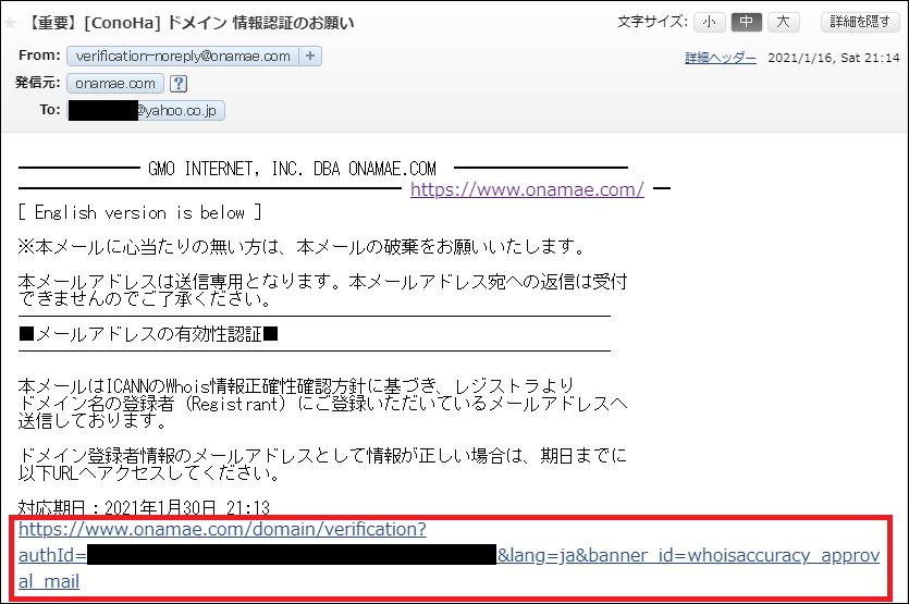 ドメインのメールアドレス認証