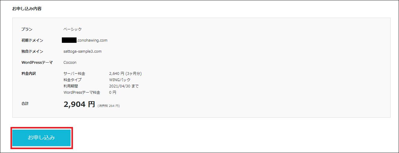 申込内容の確認画面