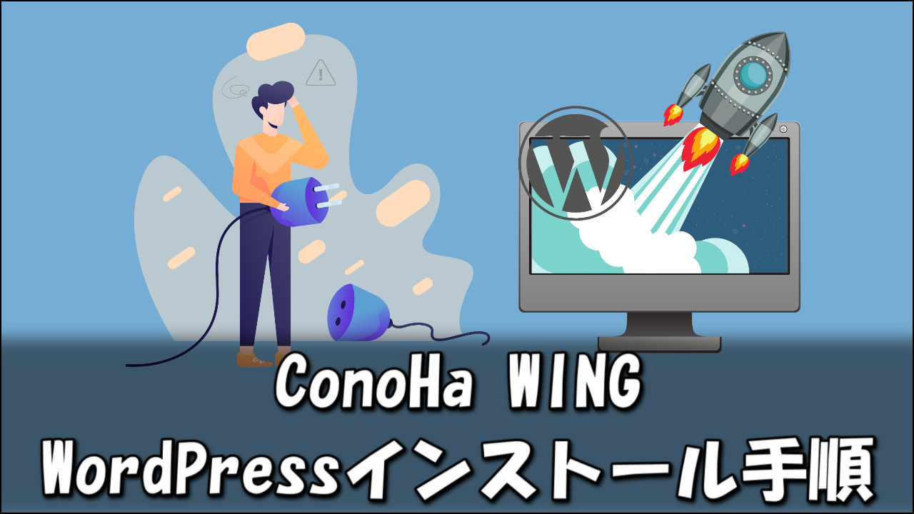 【2021年最新版】ConoHa WINGでWordPressをインストールする手順を詳細解説