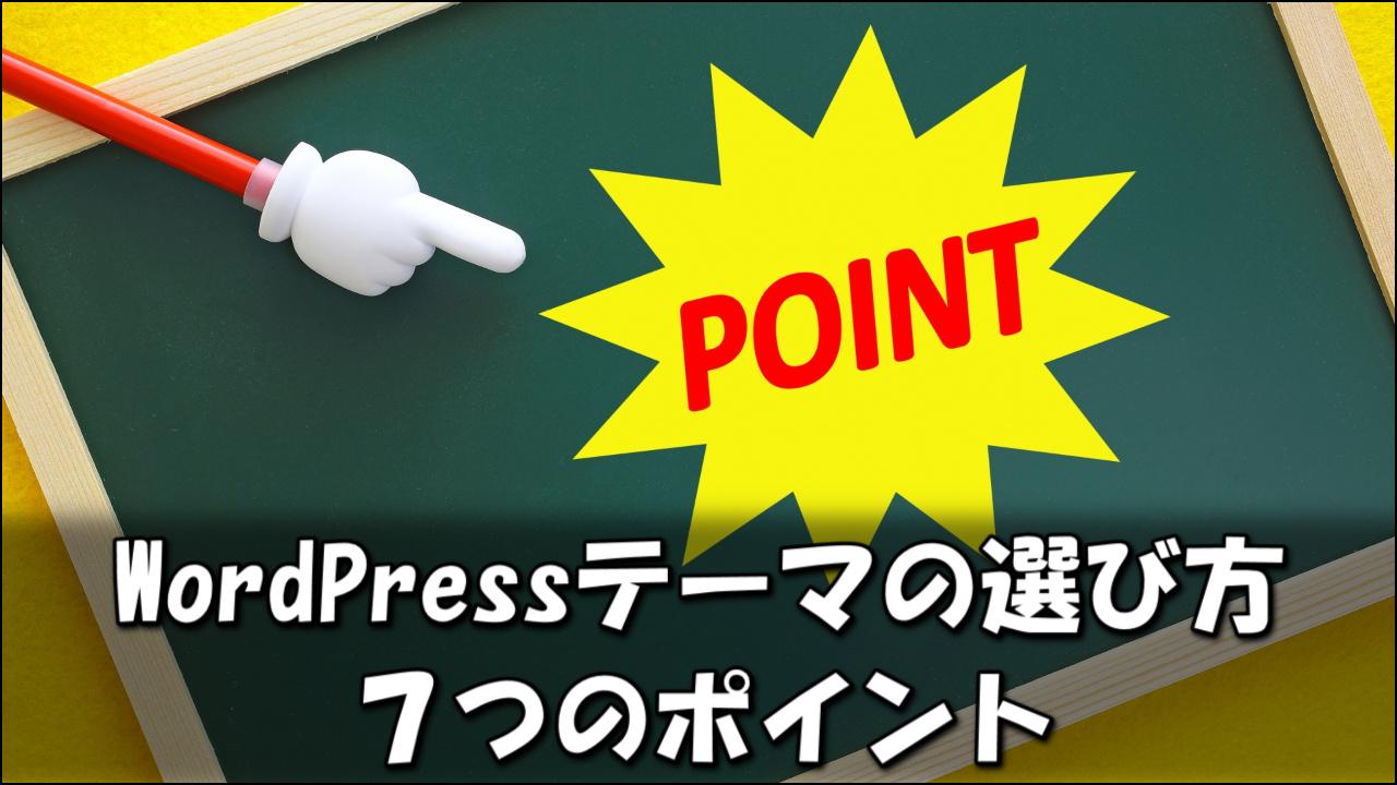 WordPressテーマの選び方・決め方【7つのポイント】