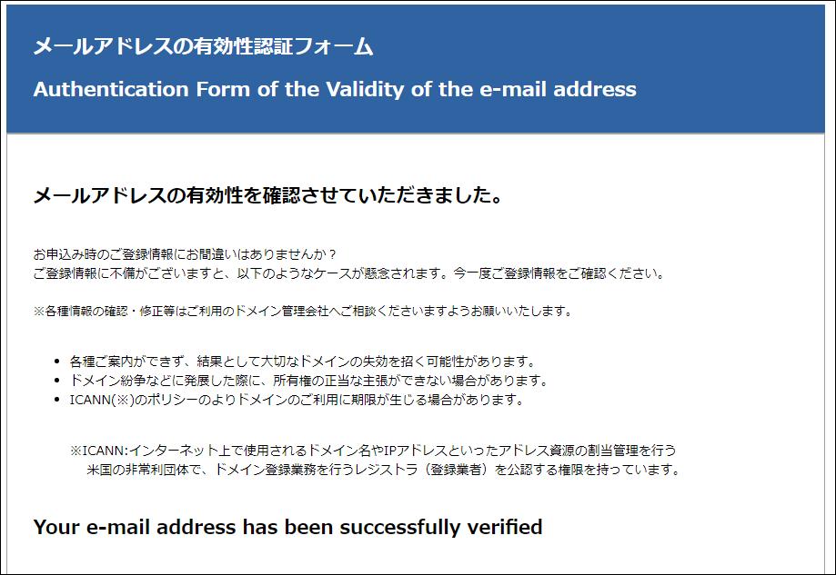 メールアドレス認証完了