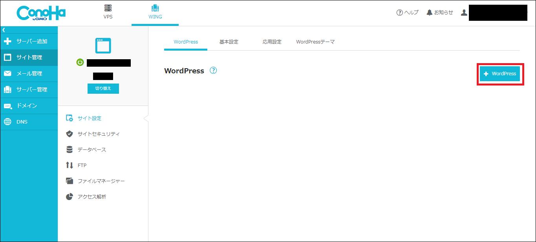 『+WordPress』をクリック