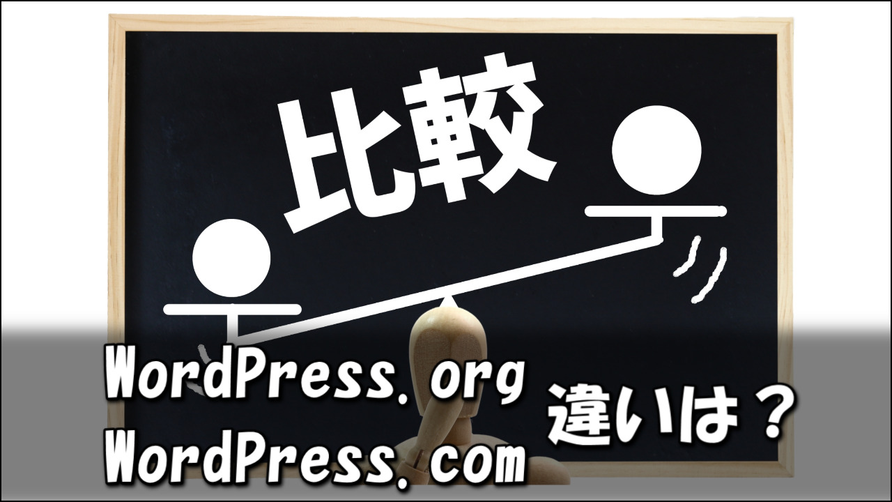 『WordPress.org』と『WordPress.com』の違いを徹底解説!