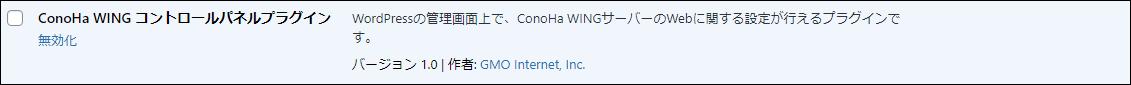 ConoHa WING コントロールパネルプラグイン