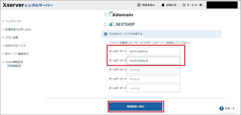 エックスサーバーのネームサーバー設定画面にConohaのネームサーバーをコピペで貼り付け