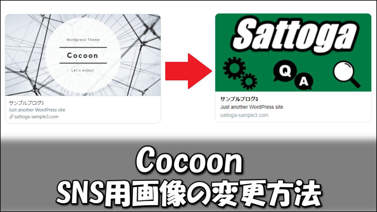 CocoonのSNS用画像(OGP)をオリジナルに変更する方法