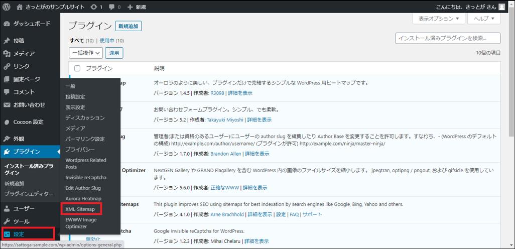 Google XML Sitemapsの設定を開く