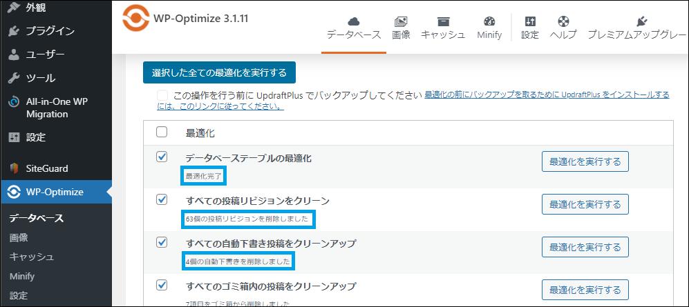 WP-Optimizeで最適化完了