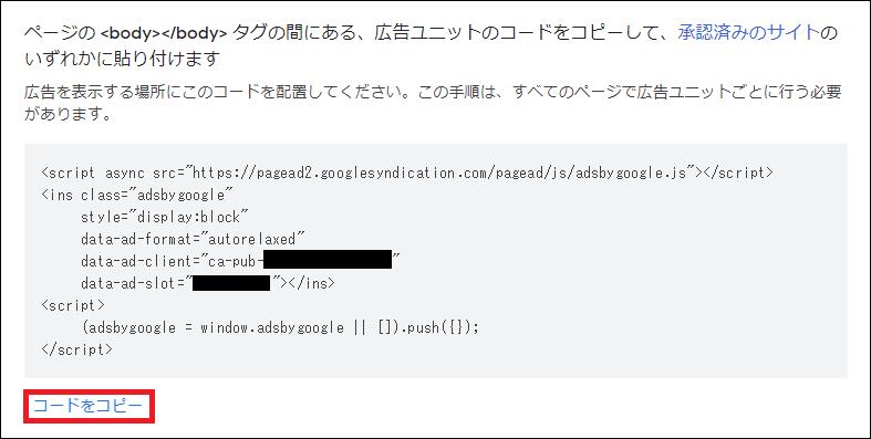 関連コンテンツのコードを取得