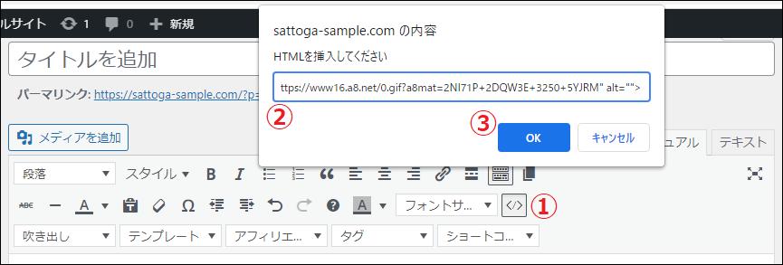 取得したリンクコードをHTMLで挿入