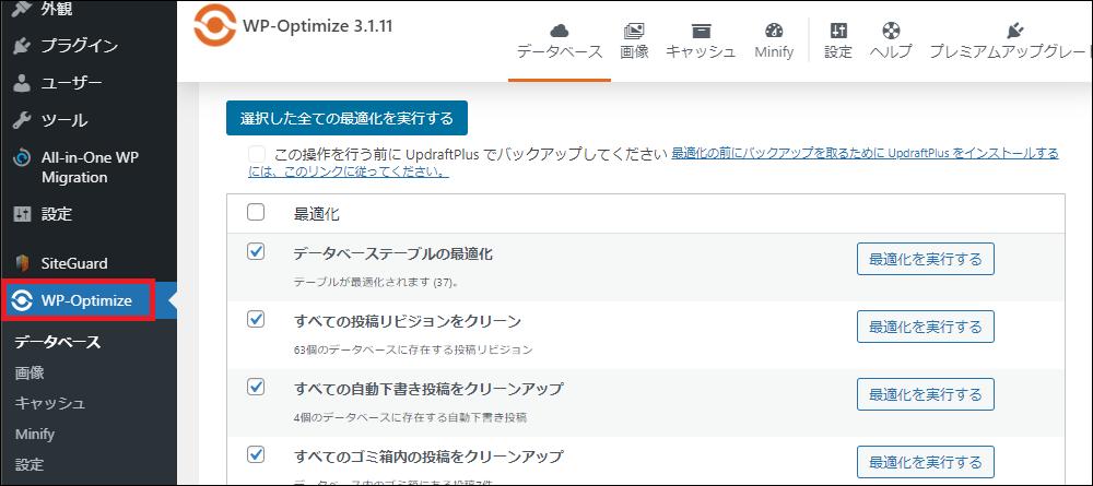 WP-Optimizeの設定画面
