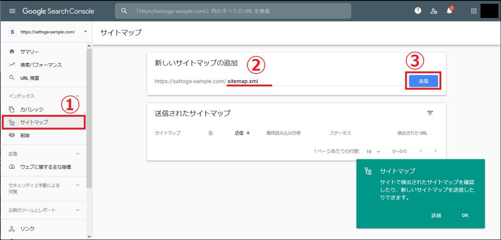 サーチコンソールのサイトマップ登録画面