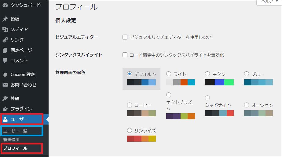 ダッシュボードのユーザープロフィール