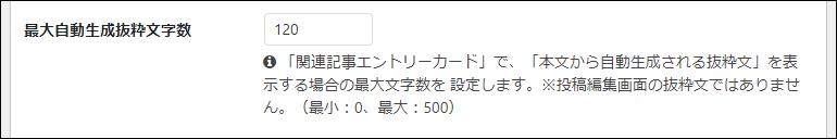 『最大自動生成抜粋文字数』の設定