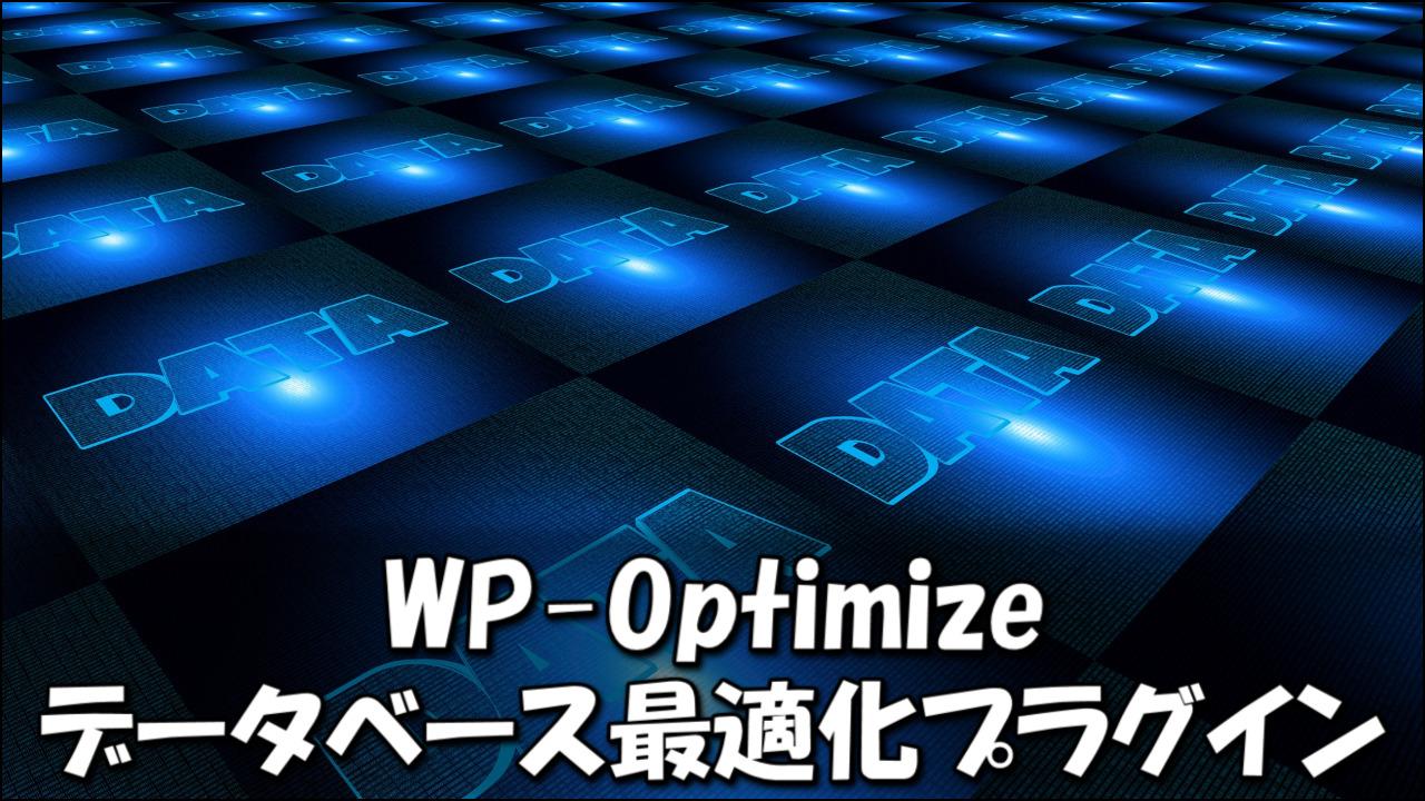 『WP-Optimize』の使い方-WordPressのリビジョンを削除するプラグイン