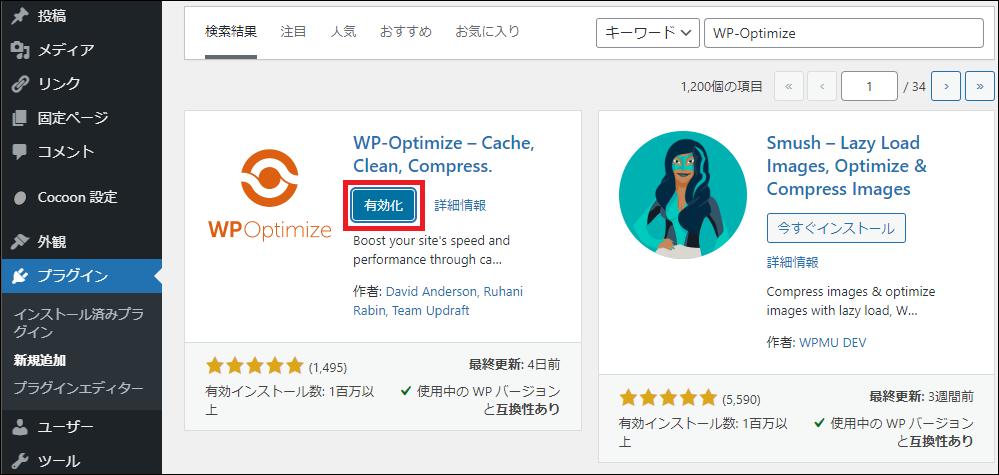 WP-Optimizeの有効化