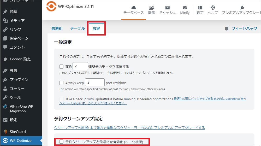 WP-Optimizeの予約クリーンアップ機能