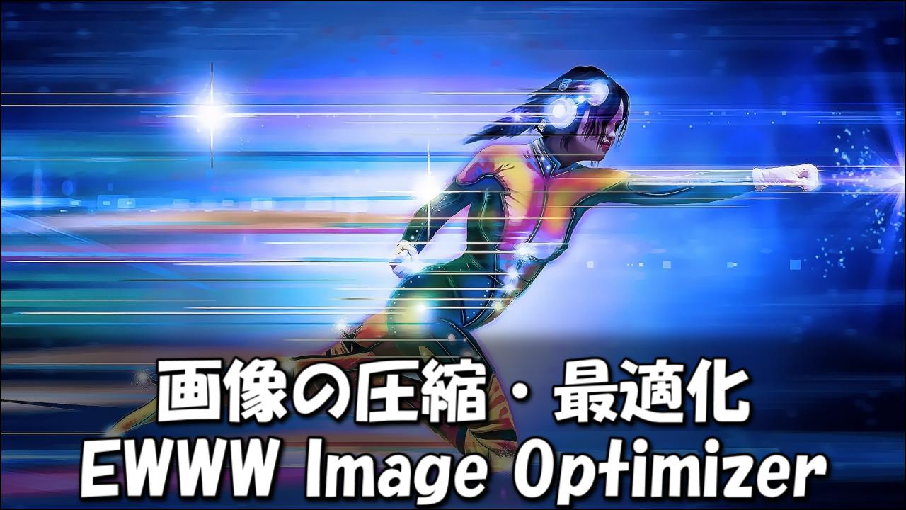 EWWW Image Optimizerの設定方法と使い方【画像圧縮・最適化プラグイン】