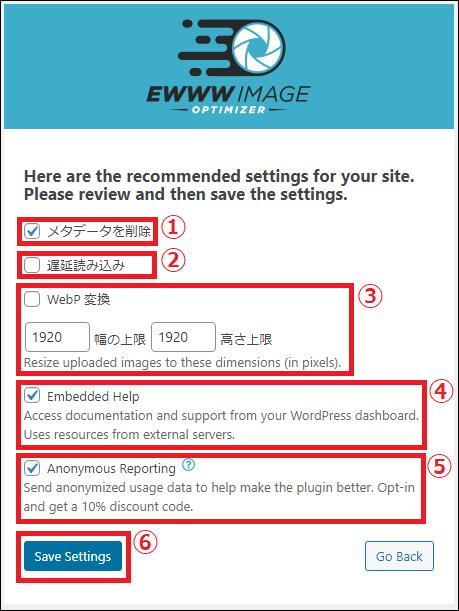 EWWW Image Optimizerの設定の確認