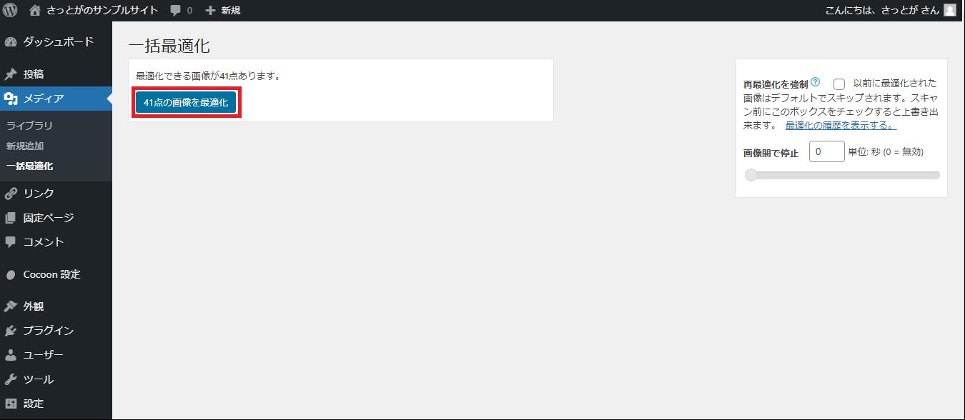 『〇点の画像を最適化』をクリック
