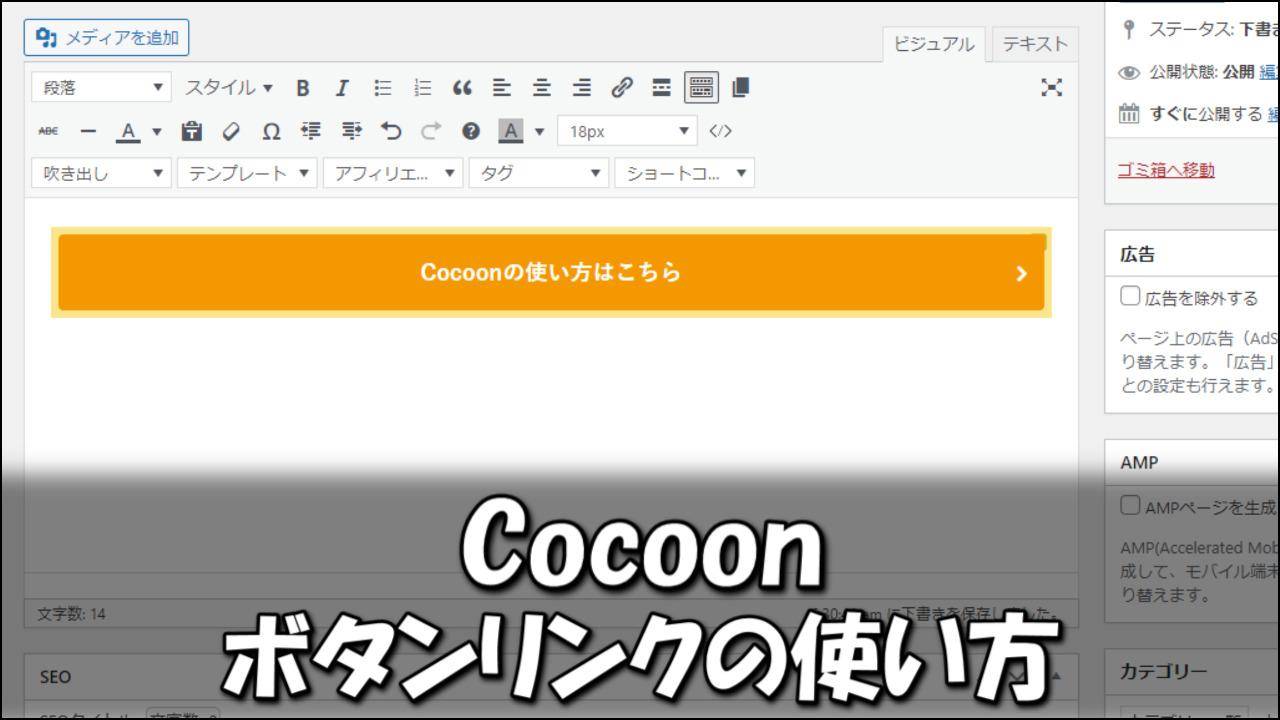 Cocoonのボタンリンク(囲みボタン)の使い方!色やサイズについても解説
