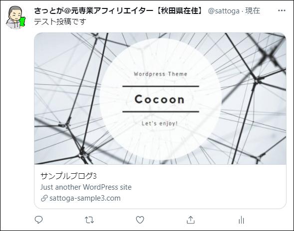 CocoonのTwitterカード