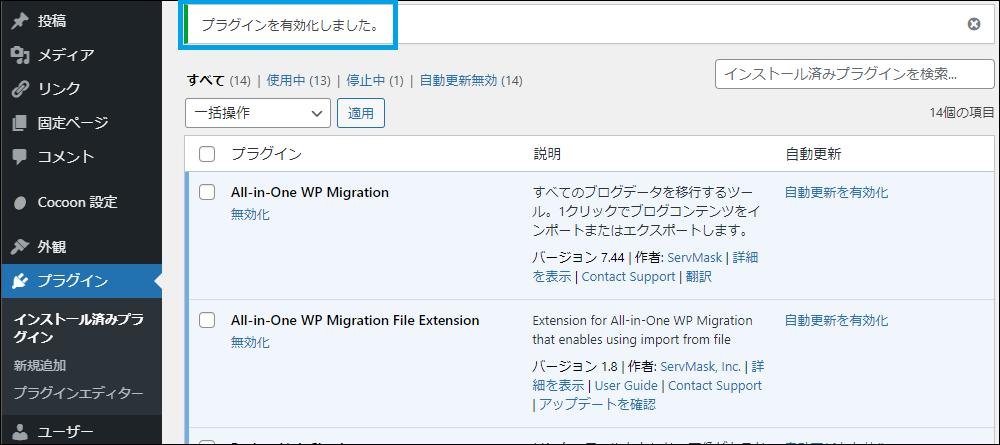 WP-Optimizeの有効化完了
