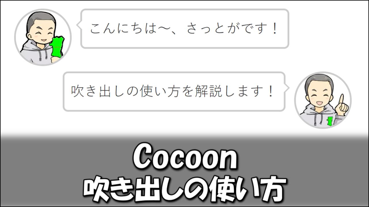 Cocoonの吹き出し機能の設定方法と使い方!便利なコツも解説