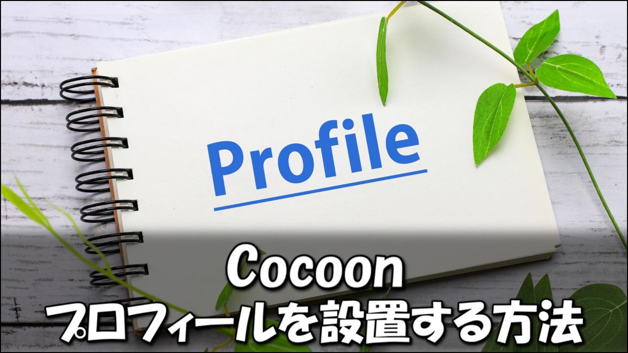 Cocoonでプロフィールを設置する方法!画像が表示されない時の対処法も解説