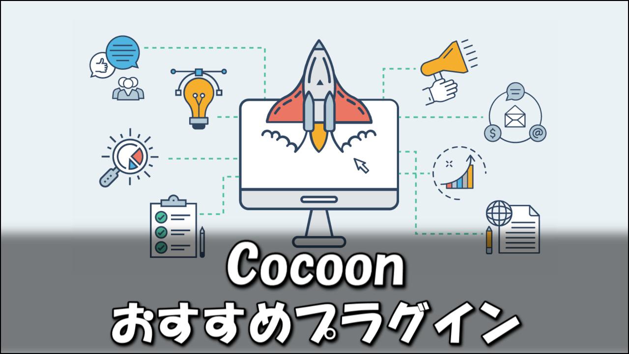 Cocoonで使っているプラグイン12選【2021年版】