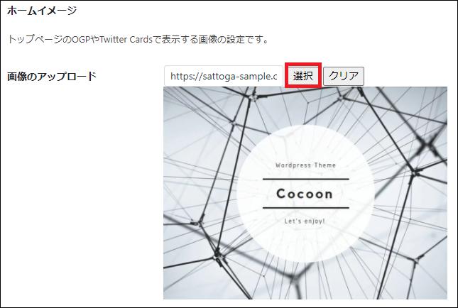 Cocoon設定のホームイメージ