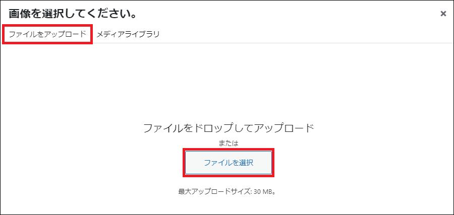 『ファイルをアップロード ⇒ ファイルを選択』をクリック
