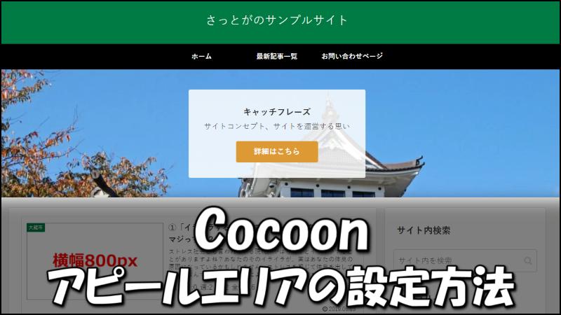 【Cocoon】ヘッダー下アピールエリアの設定方法