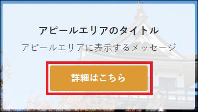 『ボタンメッセージ』と『ボタンリンク先』の表示例