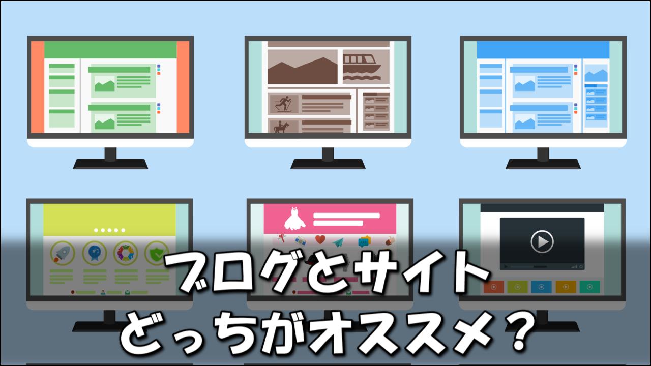 【アフィリエイト】ブログとサイトの7つの違い!初心者にはどっちがおすすめ?