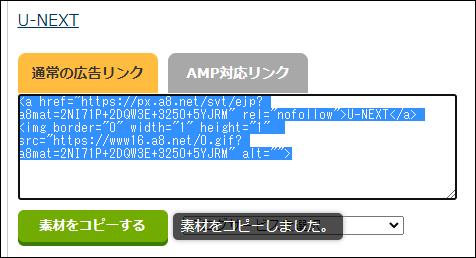 ASPの管理画面からテキストリンクのコードを取得