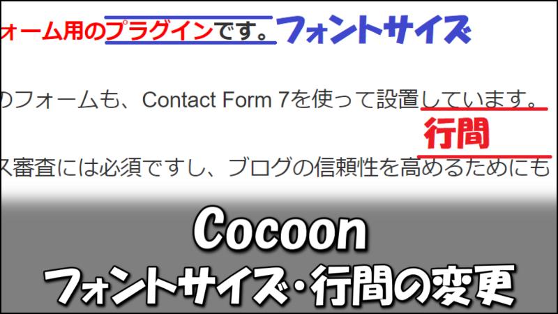 Cocoonの『フォントサイズ』と『行間』を変更する簡単な方法