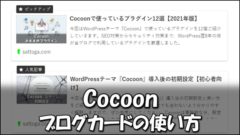 Cocoonのブログカードの使い方!表示されない時の対処法も解説
