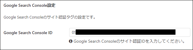 CocoonのSearch Console設定
