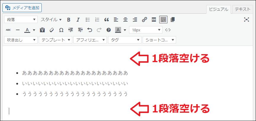 上下に1段落ずつスペースを空けてからリスト形式の箇条書きを作る
