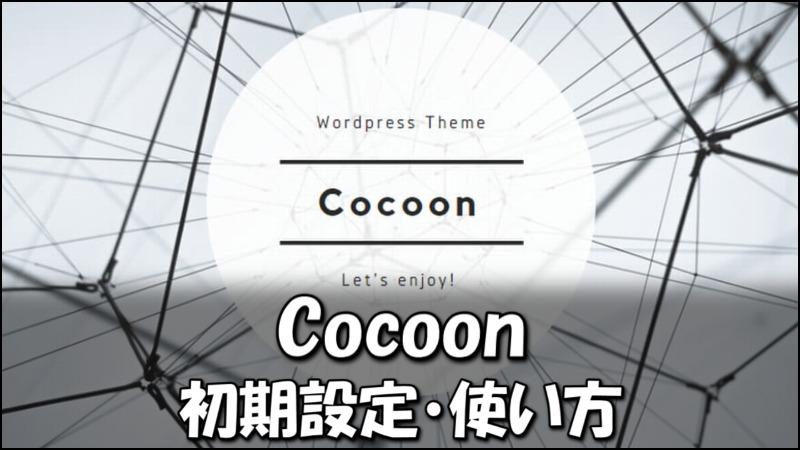 WordPressテーマ『Cocoon』の初期設定と使い方【初心者向け】