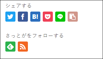 Fuwari -海老茶(えびちゃ)-のSNSボタン