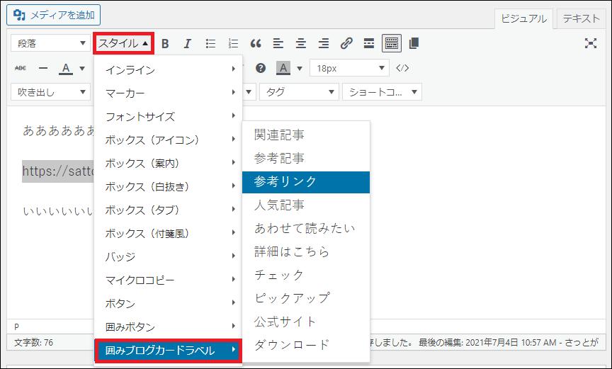 URLを選択して『スタイル』から囲みブログカードラベルを設置