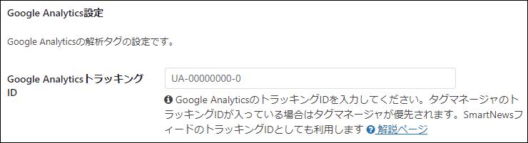 CocoonのGoogle Analytics設定