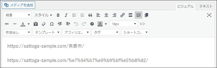 URLに日本語が含まれているとブログカードは表示されない