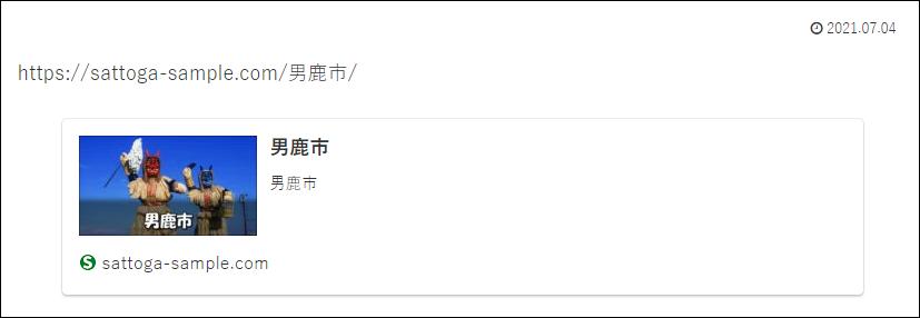 URLに日本語が含まれているとブログカードは表示されない②