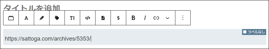 URLの前後にスペースを入れずに貼り付ける