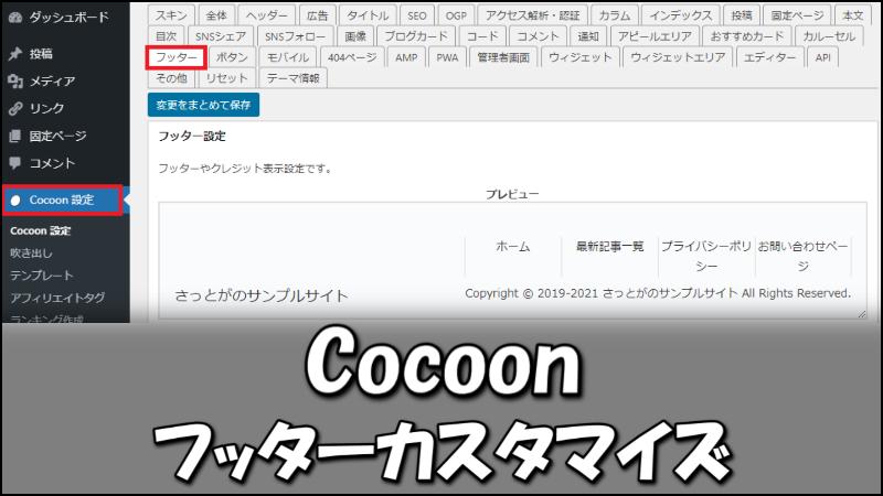 Cocoonのフッターをカスタマイズする方法